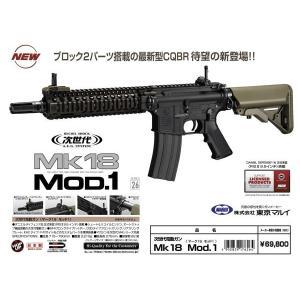 Mk18Mod1  次世代電動ガン  東京マルイ製 - お取り寄せ品 airsoftclub