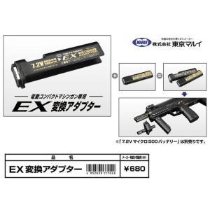 マイクロ500バッテリー EX変換アダプター  東京マルイ製 - お取り寄せ品|airsoftclub
