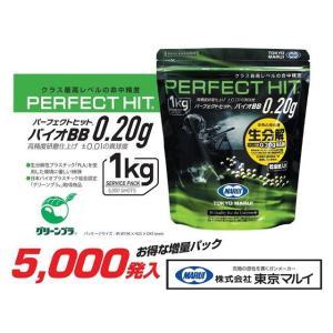 パーフェクトヒット バイオBB弾 1kg(0.2g 5000発)  東京マルイ製 - お取り寄せ品|airsoftclub