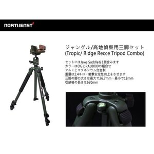TROPIC RECCE KIT (トライポッド 銃座付三脚) OD  NorthEast製|airsoftclub
