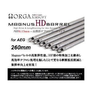 MagnusHDバレル/電動ガン用 6.13×260mm ORGA製 - お取り寄せ品|airsoftclub