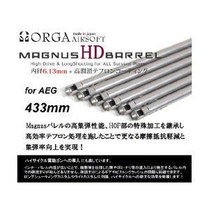 MagnusHDバレル/電動ガン用 6.13×433mm ORGA製 - お取り寄せ品|airsoftclub