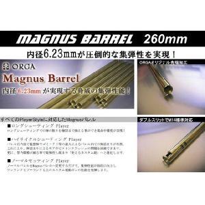 Magnusバレル/電動ガン用 6.23×260mm ORGA製 - お取り寄せ品|airsoftclub