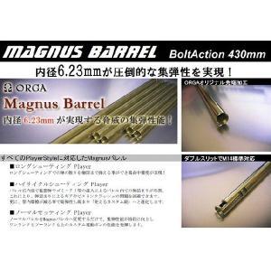 Magnusバレル/ボルトアクション用 6.23×430mm ORGA製 - お取り寄せ品 airsoftclub