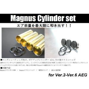 Magnus シリンダー & ピストンヘッド セット V2-V6 電動ガン用 ORGA製 - お取り寄せ品|airsoftclub
