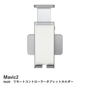 DJI Mavic2 No20 リモートコントローラータブレットホルダー   14432|airstage