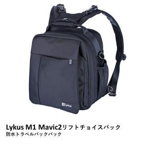 Lykus M1 Mavic2リフトチョイスバック バックパック DBM-100 14918|airstage