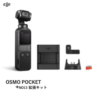 【OSMO BIG CAMPAIGN】DJI OSMO POCKET  +  NO13  拡張キット セット  14953 |airstage