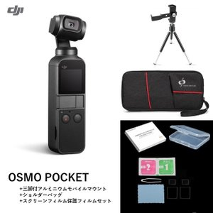 DJI OSMO POCKET 4点セット 14958|airstage