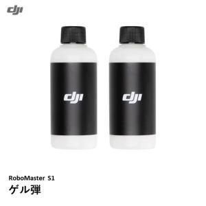 DJI RoboMaster S1 No09 ゲル弾  14999