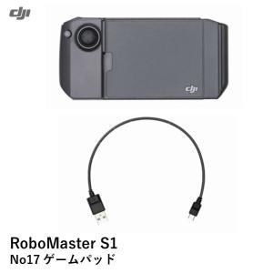DJI RoboMaster S1 No017 ゲームパッド ロボマスターS1用  15150