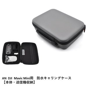 AN  DJI  Mavic Mini用 防水キャリングケース 【本体・送信機収納】【グレー】 マビ...