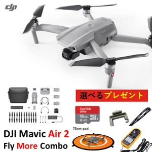 【在庫あり】DJI Mavic Air 2 Fly More Combo ドローン カメラ付き 【未開封・動作点検なしでの発送】