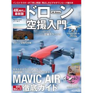 ドローン空撮入門 (書籍) MAVIC AIR 徹底ガイド DVD付 ( DJI PHANTOM4の飛ばし方もDVDに収録) |airstage