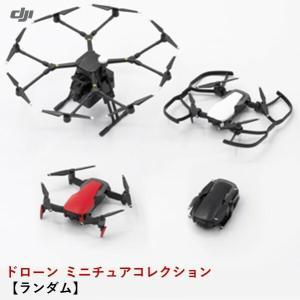 DJI  ドローン ミニチュアコレクション 【ランダム】 カプセルトイ ガチャ 模型 MAVIC AIR QS8   1014939|airstage
