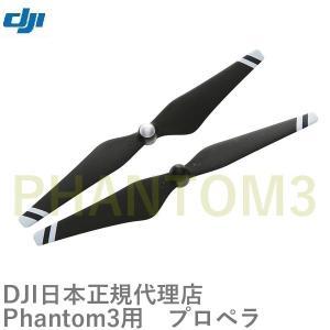 DJI E305-CW 9450 カーボン強化素材 セルフタイトニングプロペラ  CC&CCW2枚セット (ブラックベース・ホワイトライン)Phantom3