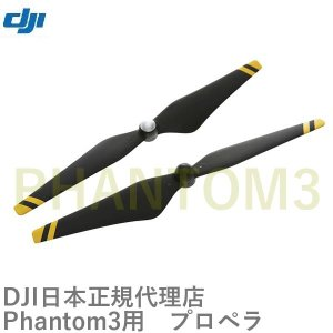 DJI E305-CY 9450 カーボン強化素材 セルフタイトニングプロペラ  CC&CCW2枚セット (ブラックベース・イエローライン)Phantom3 11784 airstage
