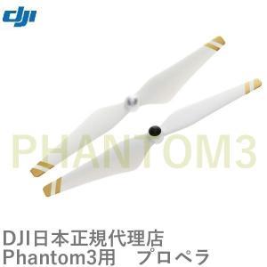 DJI E305-WG 9450 セルフタイトニング プロペラ   CC&CCW2枚セット (ホワイトベース・ゴールドライン)Phantom3