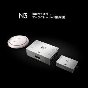 DJI N3  フライトコントローラー NAZAシリーズ最新版