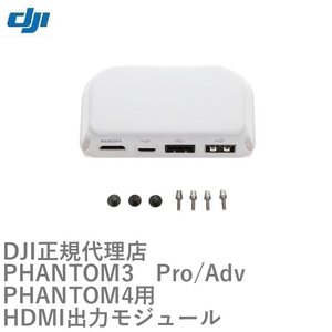 Phantom 3 Professional/Advanced/Phantom 4 のHDMI出力モ...