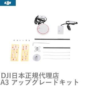 DJI A3-アップグレードKIT 12519|airstage