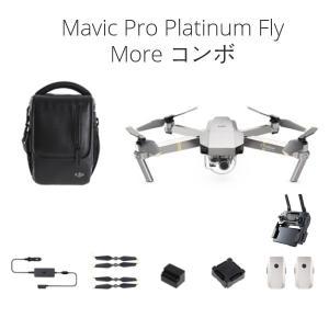 DJI Mavic Pro Fly more combo Platinum(ユーザーマニュアル日本語版付) (1年間 DJI無料付帯保険付) ドローン カメラ付