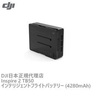 DJI  INSPIRE2 No05 TB50 インテリジェントフライトバッテリー 12881|airstage