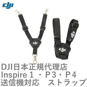 製品概要   Inspire 1 送信機対応。人間工学に基づいた設計により、頸椎への圧迫を緩和します...