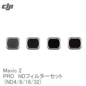 DJI Mavic2 No17 PRO NDフィルターセット (ND4/8/16/32) 14430