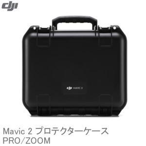 DJI Mavic2 No22 プロテクターケース PRO/ZOOM用 14434|airstage