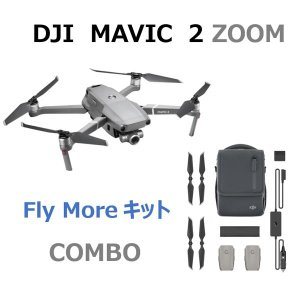 DJI  MAVIC2 ZOOM マビック2ズーム +  Mavic2 No01 Fly More Kit  カメラ付きドローン 在庫あり|airstage