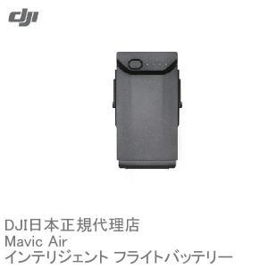 DJI Mavic  Air No01 インテリジェントバッテリー 2,375mAh/11.55V|airstage