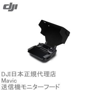 DJI Mavic Pro No28 送信機モニターフード|airstage