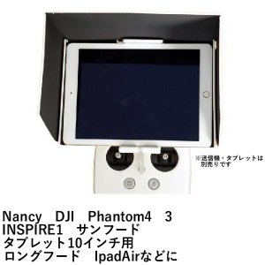 Nancy DJI Phantom4 3 INSPIRE1 サンフード タブレット10インチ用 ロングフード IpadAirなどに 12495 airstage