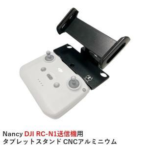 Nancy  DJI  Mavic PRO用 タブレットスタンド  CNCアルミニウム 4インチから12インチタブレットまで(SPARK送信機にも)|airstage