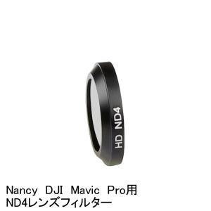 Nancy  DJI  Mavic  Pro用 ND4レンズフィルター 13000