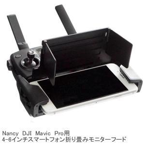 Nancy  DJI  Mavic  Pro & SPARK用  4-6インチスマートフォン折り畳みモニターフード|airstage