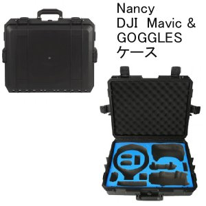 ※社外品です ※画像のMAVIC PRO ・ゴーグルは付属しません。 材質:ABS + EVA   ...