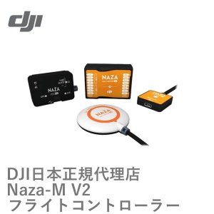 DJI NAZA-M V2 COMBO フライトコントローラー フル日本語マニュアル付 10491|airstage