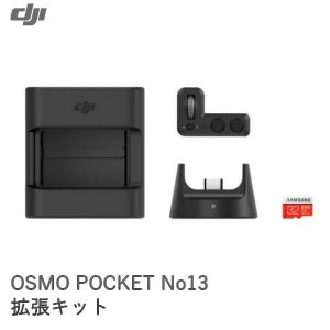 DJI OSMO POCKET ポケット NO13  拡張キット 14622 アクセサリー|airstage