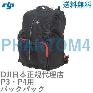 DJI ドローン 純正品 Phantom4 Phantom3  用 バッグパック 収納バッグ 即納 高級ソフトバッグ