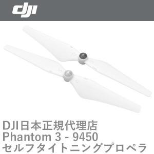 DJI Phantom 3 - 9450 セルフタイトニングプロペラ ファントム3