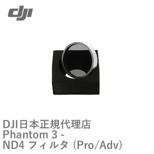 DJI Phantom3 No46 ND4フィルター Professional &Advanced 兼用
