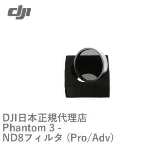 DJI Phantom3 No55 ND8フィルター Professional &Advanced 兼用 11888 airstage