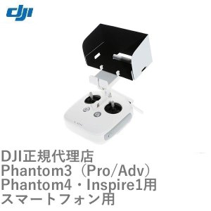 DJI ファントム4  ファントム3  インスパイア No56 DJI純正モニターサンフード スマートフォン用INSPIRE1 Phantom 3 4   スマホ 11807 airstage
