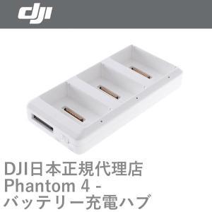 DJI Phantom4  バッテリー充電ハブ  ドローン ファントム4 専用