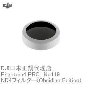 DJI Phantom4 No119 ND4フィルター(Obsidian Edition) airstage