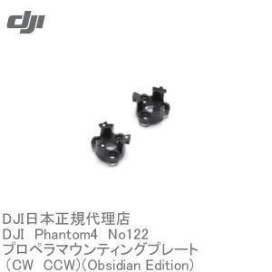 DJI Phantom4 No122  プロペラマウンティングプレート(CW CCW)(Obsidian Edition) airstage