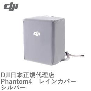 DJI Phantom4 No58 レインカバー  シルバー(ファントム4専用) 12810 airstage