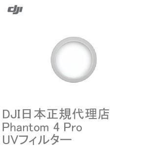 製品概要 Phantom 4 Proのカメラレンズを保護し、紫外線レベルを削減します。